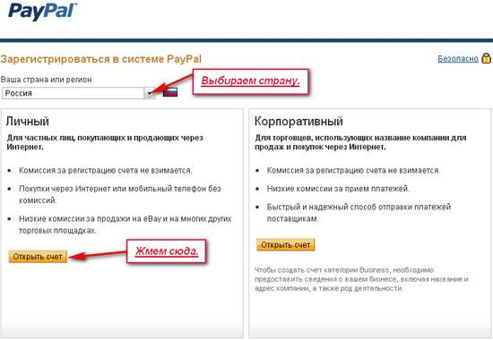Sistem de acceptare a plăților electronice Easypay. Ridicați contul mobil