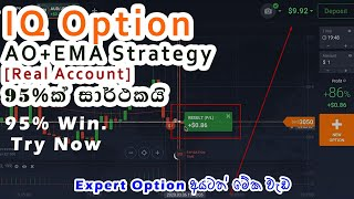 Aplicația iQ Option