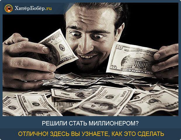 cum să câștigi mulți bani rapid și realist