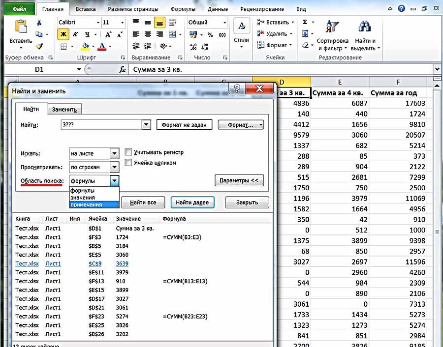Bara de stare în Excel