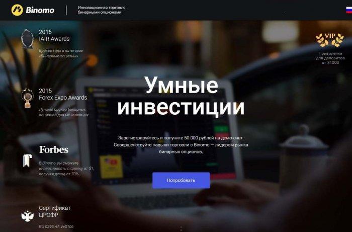 creați un site web cu opțiuni binare