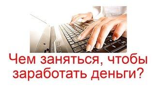 lucrați prin Internet fără investiții