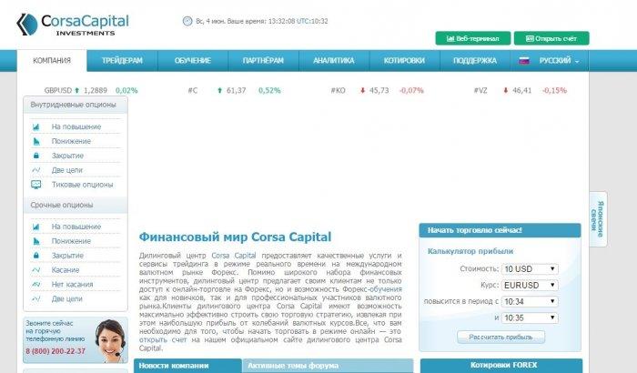 Optiunile binare brokeri sunt cele mai bune: rating, recenzii - Comercial -