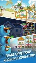 păsările furioase fac bani